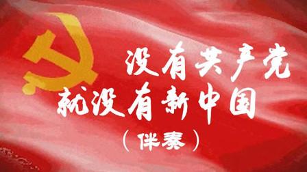 建党100周年红色经典《没有共产党就没有新中国》(伴奏)