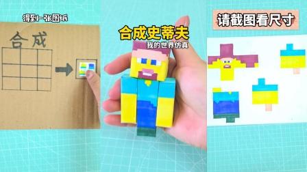 创意手工折纸,还原我的世界合成史蒂夫,孩子超喜欢!