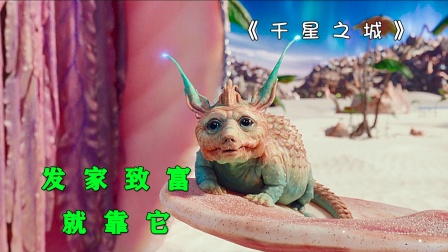 一只神奇的转化兽,不仅能下珍珠还能拯救宇宙 千星之城1