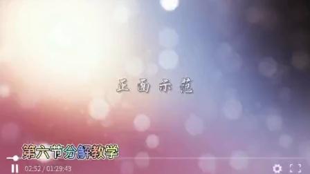 柔力球第九套规定套路《大美中国-山东篇》分节讲解-第六节