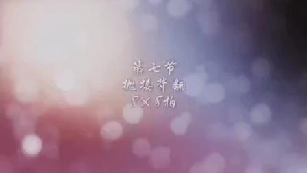 柔力球第九套规定套路《大美中国-山东篇》分节讲解-第七节