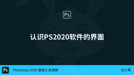 003节:认识Photoshop 2020软件界面的构成