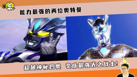 能力最强的两位奥特曼,超越神秘四奥,变成最强光之战士!