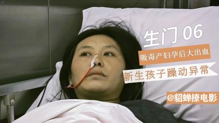"""吸毒产妇大出血,新生孩子躁动异常,幸得""""中国好公公""""救回性命"""