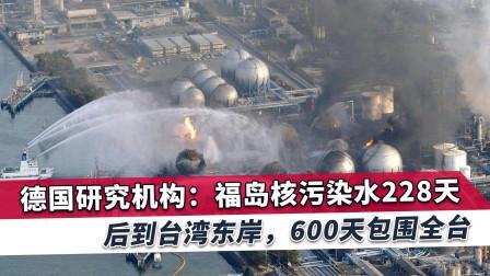 600天后整个台湾都将沦陷,德国机构已发出警告,谢长廷还在嘴硬
