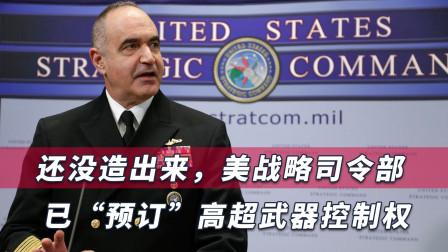高超武器还没造出来,美军上将预定控制权,俄多款高超导弹已服役