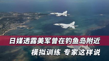 中美日战机激烈交锋,美国释放警告信号,钓鱼岛若开战美军将介入