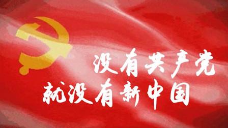 建党100周年红色经典《没有共产党就没有新中国》