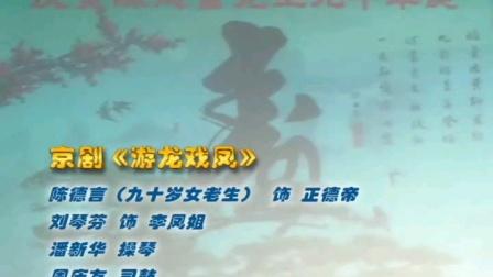 京剧《游龙戏凤》陈德言刘琴芬