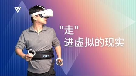 「走」进虚拟的现实
