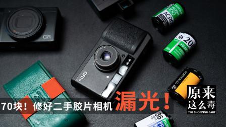 二手胶片相机漏光自己修!20岁的理光GR1s大保健——原来这么毒 71集