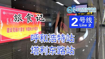 """【呼和浩特地铁】""""青城""""地下的蓝色骏马!呼和浩特地铁2号线 呼和浩特站&塔利东路站"""
