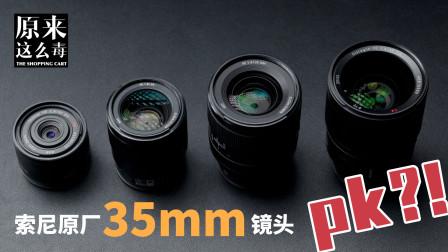 索尼四支原厂35mm镜头「成像大PK」!|原来这么毒 70集