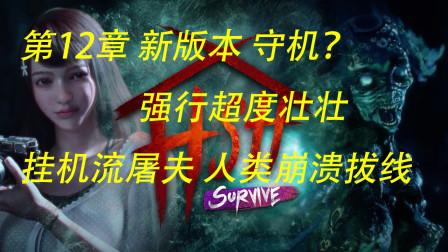 【解说拒绝 甜蜜之家 生存】 第12章 新版本 守机?强行超度壮壮 挂机流屠夫打法 人类崩溃拔线!