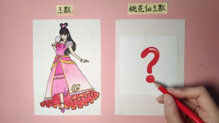 假如精灵梦叶罗丽王默变身桃花仙子,手绘变美有气质,你喜欢哪个