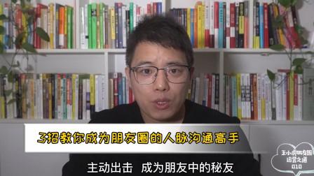 王小虎朋友圈运营之道10,3招教你成为朋友圈的人脉沟通高手!