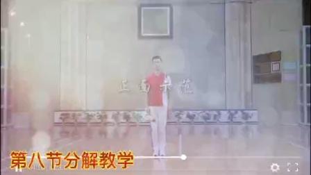 柔力球第九套规定套路《大美中国-山东篇》分节讲解-第八节