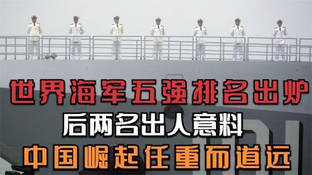 世界海军五强排名出炉,一小细节引发担忧,中国崛起任重而道远?