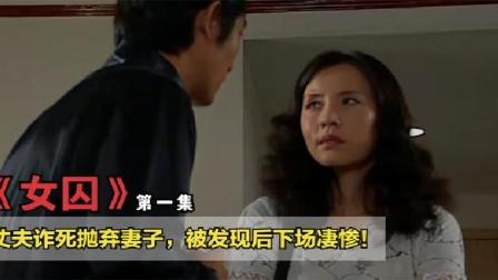 女囚1:丈夫假死抛弃妻子不料被妻子发现一剪刀让他成了废人