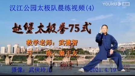 《赵堡太极拳75式》安康汉江公园太极队秦正友晨练(教学老师:武德智)