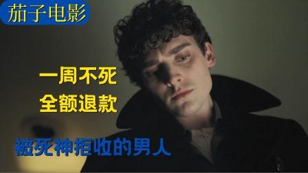 男子三番五次想自杀,可死神却拒收,最后只好请杀手来帮忙