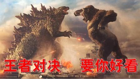 《哥斯拉大战金刚》王者的对决,两大巨兽要你好看#热点代言人#