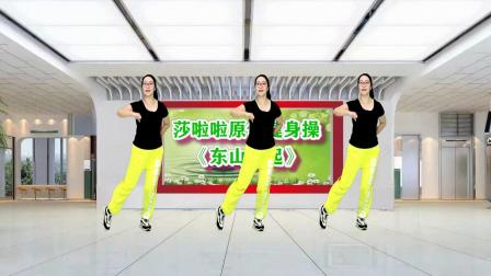莎啦啦原创舞步健身操第13套 第7节 正面教学