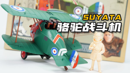 SUYATA 索普维斯骆驼战斗机 拼装模型 模玩分享