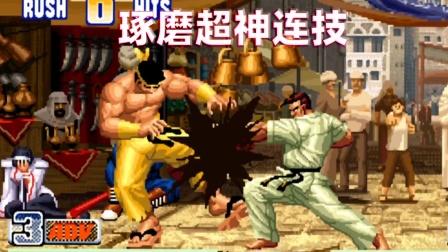 拳皇98c:琢磨打出神级秒杀连技,大门表示这次真的慌了