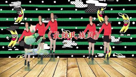 动感瘦身广场舞《最炫民族风》欢快时尚