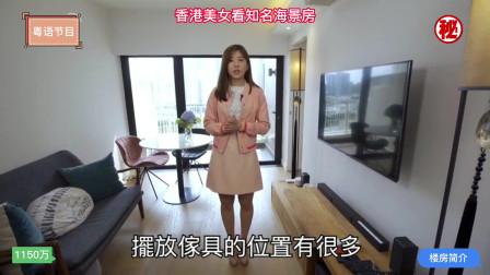 香港:美女介绍知名海景房,售价上千万