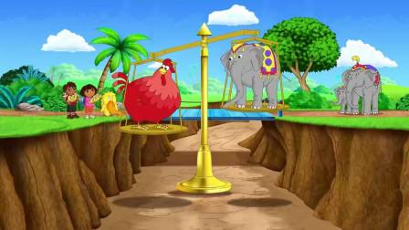 爱探险的朵拉:大红公鸡和大象比体重,不能看体积,要看重量哦