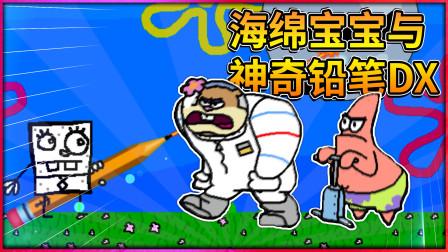 海绵宝宝与神奇铅笔02:纸片型海绵宝宝VS派大星与珊迪?极栗解说