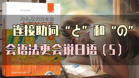 """【大家的日语】细讲连接助词""""と""""和""""の"""""""