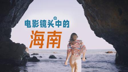 探寻电影镜头中的海南,入江闪闪7天穿越之旅亲历海口万宁三亚