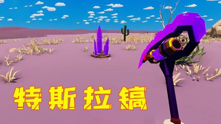 沙漠求生第45期!我跑了几个地方终于造出了特斯拉镐,发现它根本没啥用处