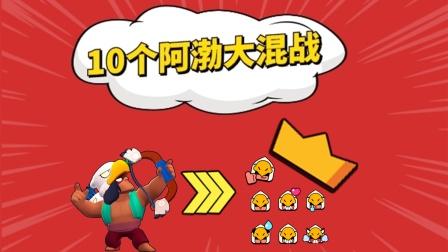 荒野乱斗:10个阿渤大混战,最后上演大反转!