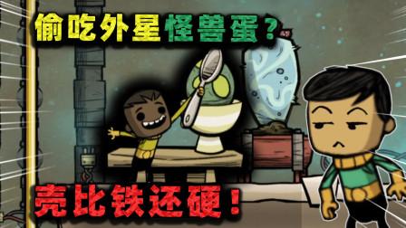 缺氧生存:外星怪兽蛋什么味?壳比铁还硬,打蛋竟需要专用设备?