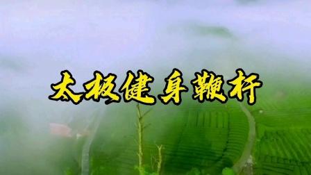 太极健身鞭杆(马春喜老师编创)2021.3.21