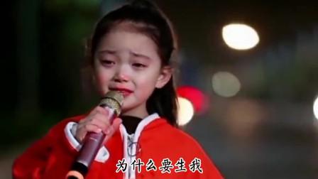 小芝芝翻唱一首伤感歌曲《我只想要父母的爱》这首歌唱出许多人的心声