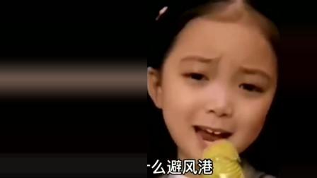 张柏芝女儿小芝芝演唱《人要什么避风港》唱出了大实话