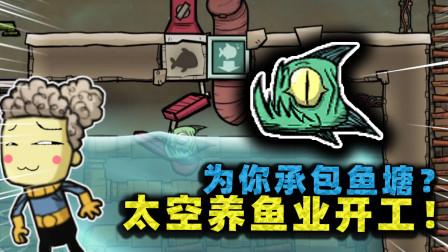 缺氧生存:在外星承包鱼塘?头比身体大10倍,做剁椒鱼头绝了!