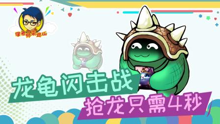 徐老师来巡山312:龙龟闪击战,抢龙只需4秒!