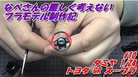 なべさん 田宫24比例 丰田GR Supra #10