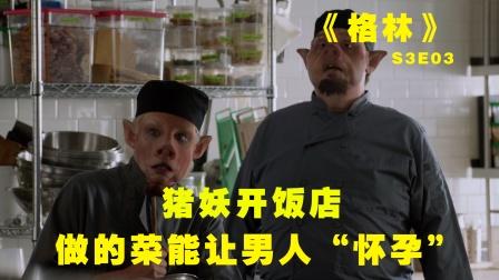 猪妖合伙开饭店,做的菜能让男人怀孕