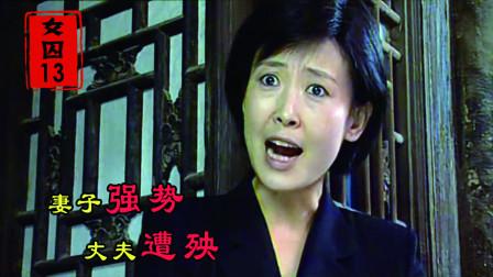 女囚13: 妻子怕丈夫被抢走, 竟对女秘书痛下毒手! 最终酿荒唐惨剧