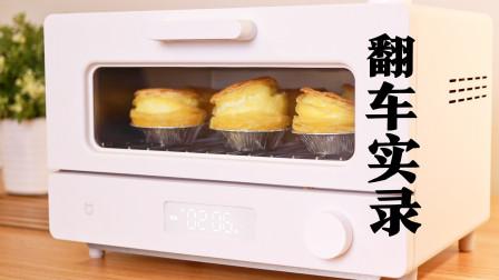 米家智能蒸汽小烤箱开箱体验,数码博主现场翻车实录!