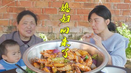 """儿媳回家了,农村婆婆做一锅""""干锅虾"""",儿媳直夸比饭店还好吃"""