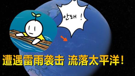 小人木筏求生 小人参加木筏比赛遭遇雷雨袭击 流落太平洋后必须独自生存下去!