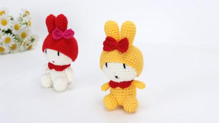 【玩偶钩针编织】可爱的米菲兔, 还可以变装
